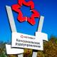 Состоялась встреча с профактивом ЧАО «Комсомольское рудоуправление»
