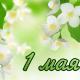 С 1 Мая! Со Светлым Христовым Воскресением!
