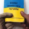 КЗоТ Украины: внесены изменения в ст. 42 в целях защиты трудовых прав работников