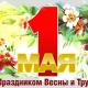 С 1 Мая! С Днем Великой Победы!