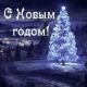 ЦК ПМГУ поздравляет с Новым Годом и Рождеством!