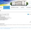 Петиція про нерозгляд законопроєкту №2708 — підписано!