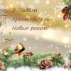 Вітання З Новим Роком та Різдвом Христовим!