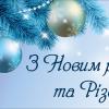 Вітання ЦР ПМГУ З Новим Роком та Різдвом Христовим!