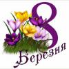Вітання ДОО ПМГУ зі святом 8 березня!
