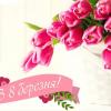 Вітання ЦР ПМГУ зі святом 8 березня!