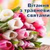Вітання з 1 та 9 Травня від ЦР ПМГУ