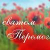Вітання з Днем Перемоги від Донецької обласної організації ПМГУ