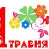 Вітання з Днем праці від Донецької обласної організації ПМГУ