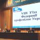 VIIІ З'їзд прийняв Стратегію діяльності «Час дій та якісних змін» і обрав голову ФПУ