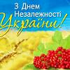 Вітання Донецької обласної організації Профспілки металургів та гірників України з 30-тою річницею Незалежності України!